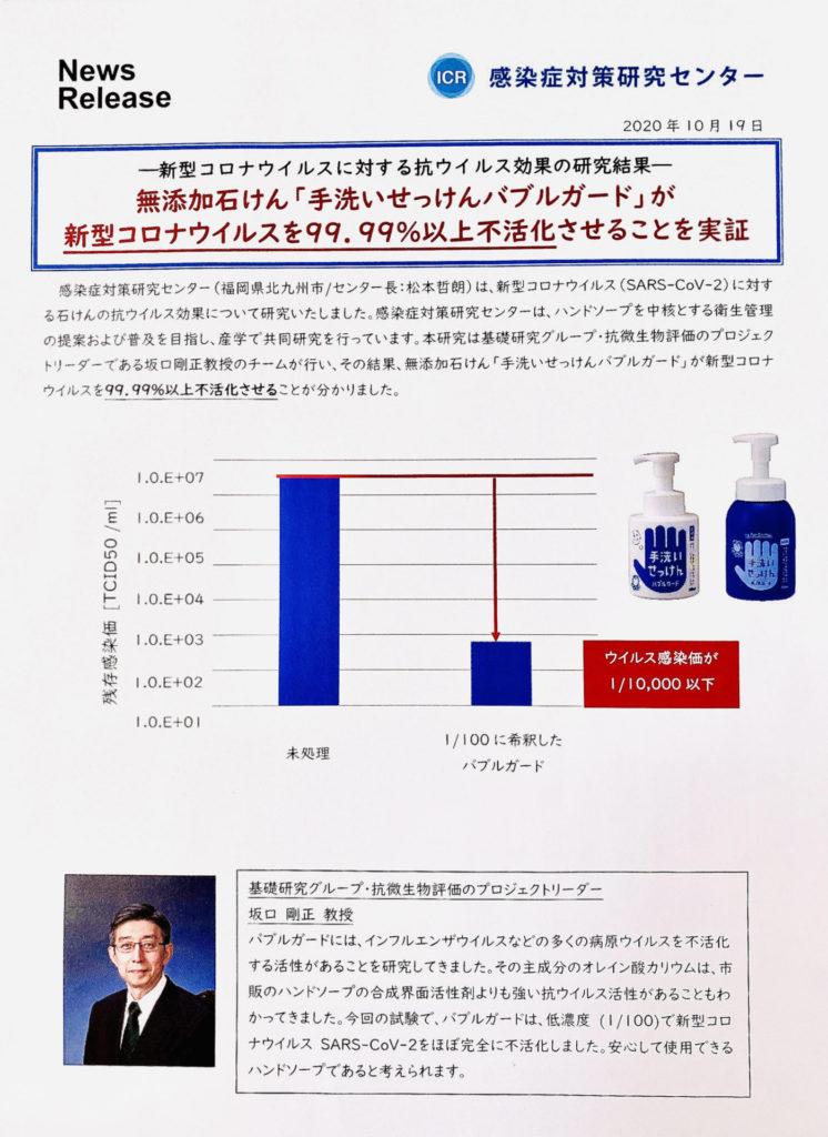 コロナウィルス 石鹸バブルガード効果検証